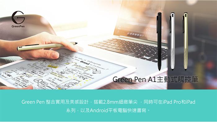 green pen A1 電容筆
