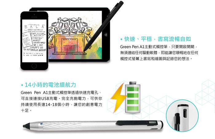 Green Pen 主動式觸控筆 長效續航