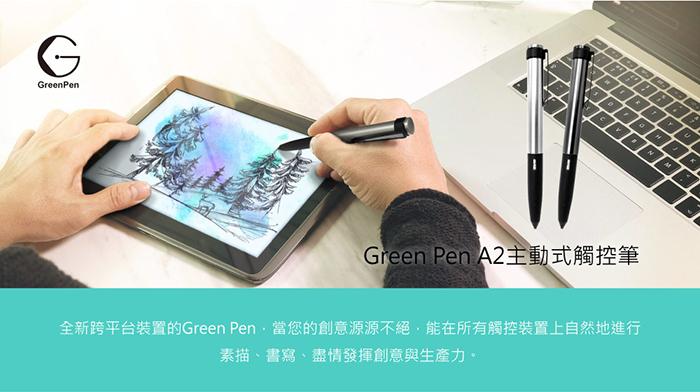 主動式觸控筆推薦 green pen