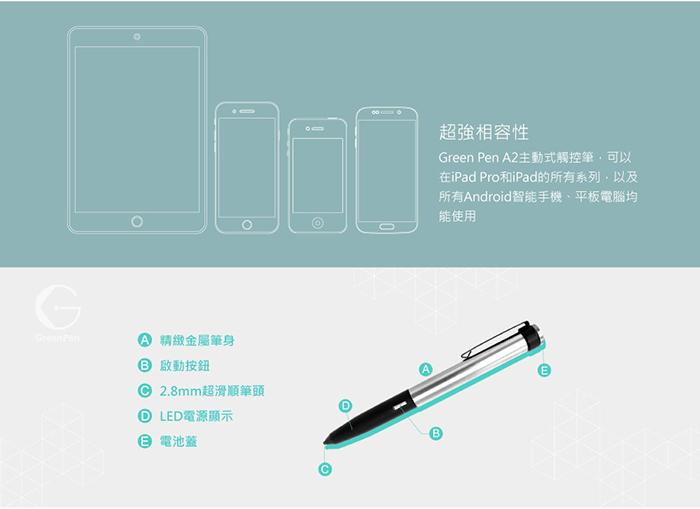 ipad適用主動式觸控筆