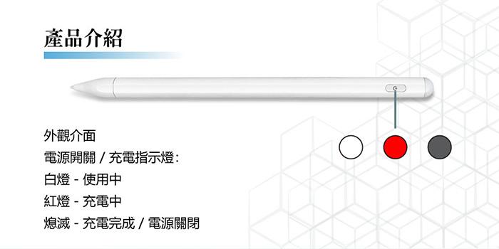 Green Pen主動式觸控筆 產品外觀介紹