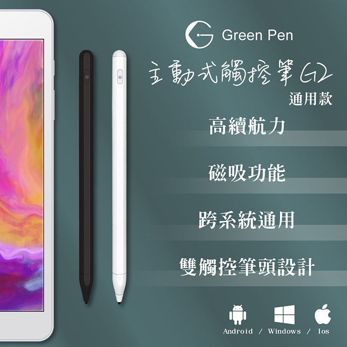 Green Pen 主動式觸控筆 電容式觸控筆 產品特色