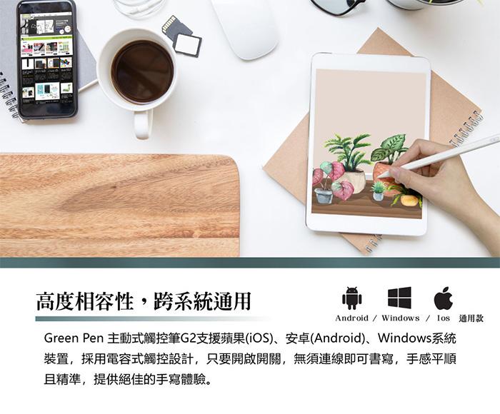 Green Pen 主動式觸控筆 跨系統通用
