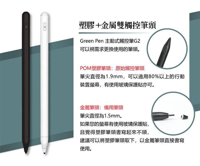 塑膠 金屬 雙觸控筆頭 可替換