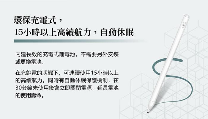 Green Pen 主動式觸控筆 環保充電式 高續航力 自動休眠