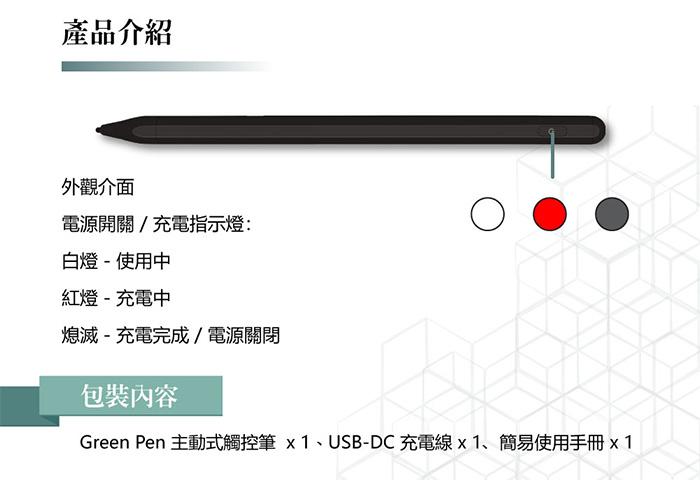 Green Pen 主動式觸控筆 產品介紹